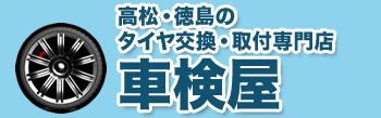 浜松 磐田 袋井の格安タイヤ取付専門店 1本1120円 持込交換も歓迎